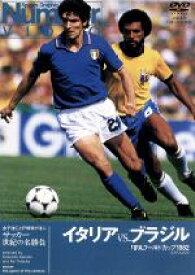 【中古】 サッカー世紀の名勝負 イタリアVS.ブラジル FIFAワールドカップ1982 /(サッカー) 【中古】afb