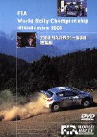 【中古】 FIA 世界ラリー選手権 2000総集編 /(モータースポーツ) 【中古】afb
