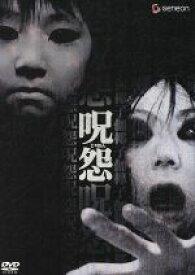 【中古】 呪怨 劇場版 SET /清水崇(脚本、監督),佐藤史朗(音楽) 【中古】afb