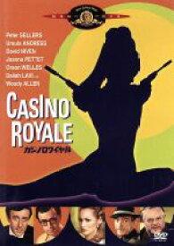 【中古】 007/カジノ・ロワイヤル(1967) /(関連)007(ダブルオーセブン),ジョン・ヒューストン(監督),ピーター・セラーズ,デヴィッド・ニーヴン,ウディ 【中古】afb