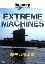 【中古】 Extreme Machine 原子力潜水艦 /(ドキュメンタリー) 【中古】afb