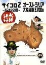 【中古】 水曜どうでしょう サイコロ2 西日本完全制覇/オーストラリア大陸縦断3700キロ /大泉洋 【中古】afb