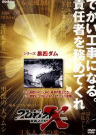 【中古】 プロジェクトX 挑戦者たち 第IX期 シリーズ 黒四ダム /(ドキュメンタリー) 【中古】afb