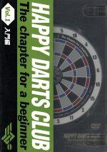 【中古】 HAPPY DARTS CLUB Vol.1 入門編 /(趣味/教養) 【中古】afb