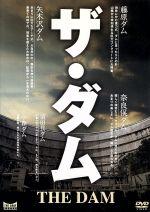 【中古】 ザ・ダム /(趣味/教養),萩原雅紀(監修、出演) 【中古】afb