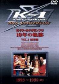 【中古】 K−1 ワールドグランプリ 10年の軌跡 Vol.1 /(格闘技) 【中古】afb