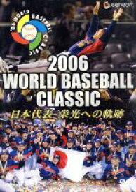【中古】 2006 WORLD BASEBALL CLASSIC 日本代表 栄光への軌跡 /(スポーツ) 【中古】afb