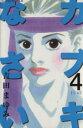 【中古】 カブキなさい(4) ビーラブKC/吉田まゆみ(著者) 【中古】afb