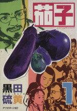 【中古】 茄子(1) アフタヌーンKC/黒田硫黄(著者) 【中古】afb