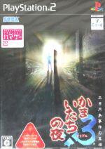 【中古】 かまいたちの夜×3 三日月島事件の真相 /PS2 【中古】afb