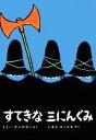 【中古】 すてきな三にんぐみ /トミーアンゲラー【著】 【中古】afb
