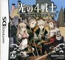 【中古】 光の4戦士 ‐ファイナルファンタジー外伝‐ /ニンテンドーDS 【中古】afb