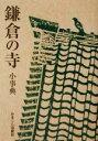 【中古】 鎌倉の寺小事典 /関東地方(その他) 【中古】afb
