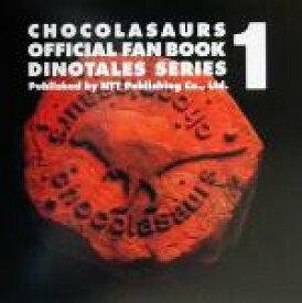 【中古】 チョコラザウルス公式ファンブック ダイノテイルズシリーズ(1) /NTT出版 【中古】afb