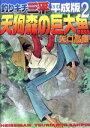 【中古】 釣りキチ三平 平成版(2) 天狗森の巨大魚 KCDX/矢口高雄(著者) 【中古】afb