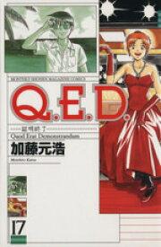 【中古】 Q.E.D.−証明終了−(17) マガジンKCMonthly shonen magazine comics/加藤元浩(著者) 【中古】afb