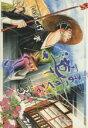 【中古】 まっすぐな道でさみしい(3) 種田山頭火外伝 モーニングKC/いわしげ孝(著者) 【中古】afb
