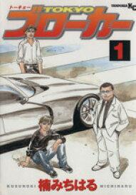 【中古】 TOKYOブローカー(1) ヤングマガジンKC/楠みちはる(著者) 【中古】afb