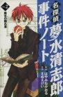 【中古】 名探偵夢水清志郎事件ノート(2) なかよしKCDX/えぬえけい(著者) 【中古】afb