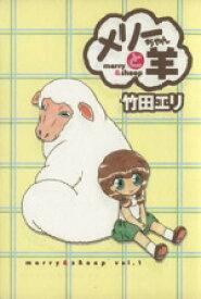 【中古】 メリーちゃんと羊(1) ヤングジャンプC愛蔵版/竹田エリ(著者) 【中古】afb