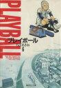 【中古】 プレイボール(文庫版)(6) 集英社C文庫/ちばあきお(著者) 【中古】afb