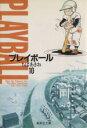 【中古】 プレイボール(文庫版)(10) 集英社C文庫/ちばあきお(著者) 【中古】afb