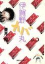 【中古】 伊賀野カバ丸(文庫版)(4) 集英社C文庫/亜月裕(著者) 【中古】afb