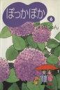 【中古】 ぽっかぽか(文庫版)(6) YOU漫画文庫/深見じゅん(著者) 【中古】afb