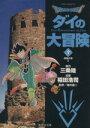 【中古】 DRAGON QUEST ダイの大冒険(文庫版)(5) 集英社C文庫/稲田浩司(著者) 【中古】afb