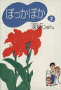 【中古】 ぽっかぽか(文庫版)(2) YOU漫画文庫/深見じゅん(著者) 【中古】afb