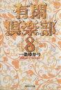 【中古】 有閑倶楽部(文庫版)(8) 集英社C文庫/一条ゆかり(著者) 【中古】afb