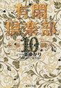 【中古】 有閑倶楽部(文庫版)(10) 集英社C文庫/一条ゆかり(著者) 【中古】afb