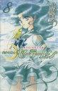 【中古】 美少女戦士セーラームーン(新装版)(8) KCDX/武内直子(著者) 【中古】afb