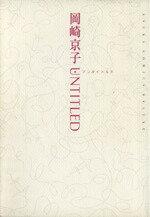 【中古】 UNTITLED あすかCDX/岡崎京子(著者) 【中古】afb