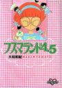 【中古】 フスマランド4.5 KCデラックス892ポケットコミック/大和和紀(著者) 【中古】afb