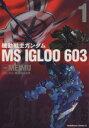 【中古】 機動戦士ガンダム MS IGLOO 603〜1年戦争秘録〜(1) 角川Cエース/MEIMU(著者) 【中古】afb