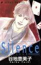 【中古】 Silence あすかC/谷地恵美子(著者) 【中古】afb