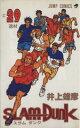 【中古】 SLAM DUNK(29) 逸材 ジャンプC/井上雄彦(著者) 【中古】afb