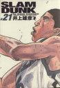 【中古】 SLAM DUNK(完全版)(21) ジャンプCデラックス/井上雄彦(著者) 【中古】afb