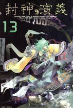 【中古】 封神演義(完全版)(13) ジャンプC/藤崎竜(著者) 【中古】afb