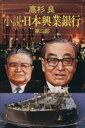 【中古】 小説・日本興業銀行(第3部) /高杉良【著】 【中古】afb