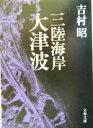 【中古】 三陸海岸大津波 文春文庫/吉村昭(著者) 【中古】afb
