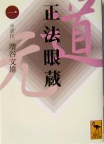 【中古】 正法眼蔵(1) 講談社学術文庫/増谷文雄(訳者) 【中古】afb