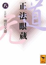 【中古】 正法眼蔵(8) 講談社学術文庫/増谷文雄(訳者) 【中古】afb