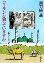 【中古】 コーランを知っていますか 新潮文庫/阿刀田高(著者) 【中古】afb