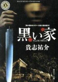 【中古】 黒い家 角川ホラー文庫H45−2/貴志祐介(著者) 【中古】afb