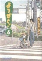【中古】 よつばと!(6) 電撃C/あずまきよひこ(著者) 【中古】afb