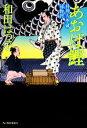 【中古】 あおば鰹 料理人季蔵捕物控 ハルキ文庫時代小説文庫/和田はつ子【著】 【中古】afb