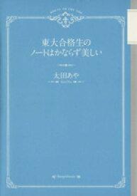 【中古】 東大合格生のノートはかならず美しい /太田あや(著者) 【中古】afb