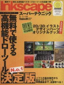 【中古】 Inkscapeスーパーテクニック /情報・通信・コンピュータ(その他) 【中古】afb